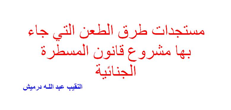 مستجدات طرق الطعن التي جاء بها مشروع قانون المسطرة الجنائية النقيب عبد اللـه درميش