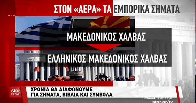 H Ελλάδα πρέπει να αλλάξει ονομασία σε αεροδρόμιο και προϊόντα με τον όρο «Μακεδονία»