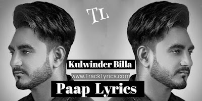paap-lyrics
