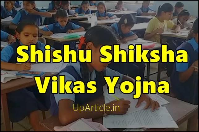Shishu Shiksha Vikas Yojna online form apply