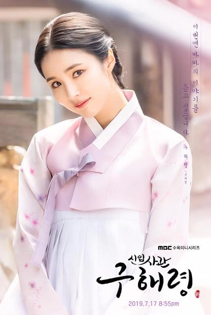 Rookie Historian Go Hae Ryung Shin Se Kyung