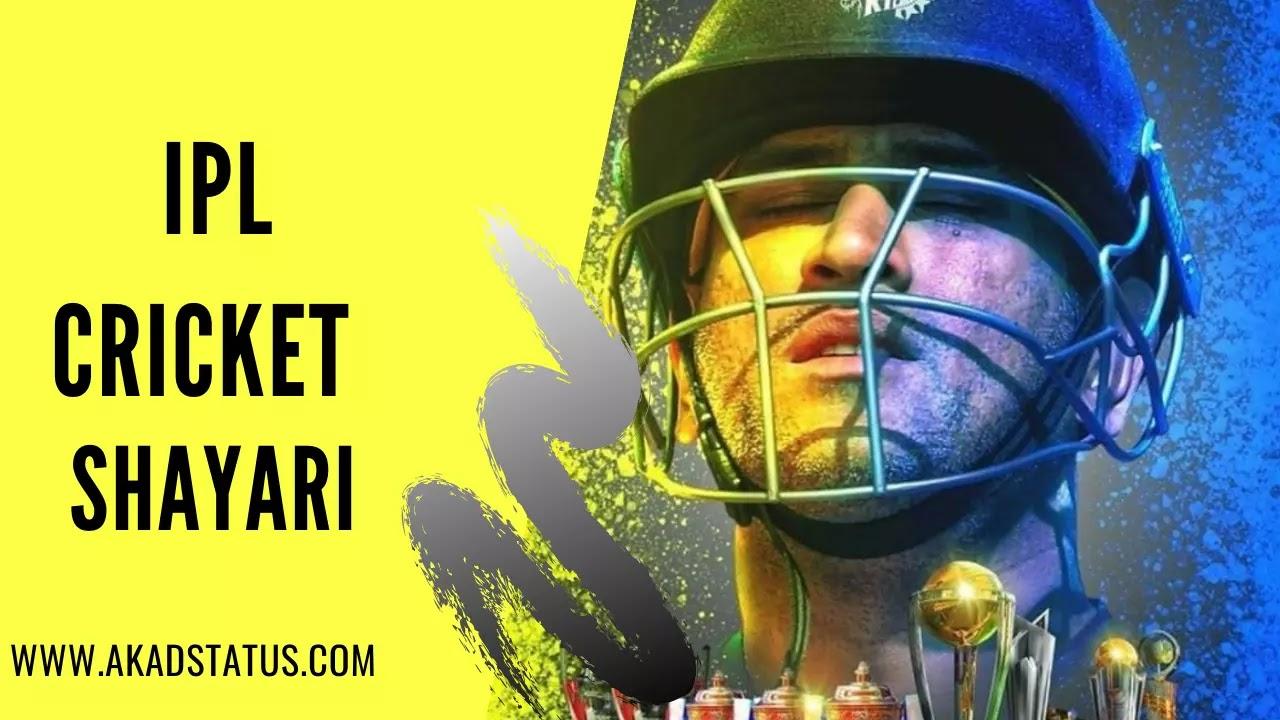 IPL Status In Hindi, IPL Quotes In Hindi, IPL Shayari In Hindi