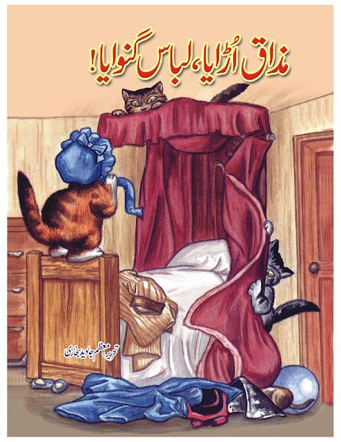 Story-Books-in-Urdu-for-child-Mazaq-uraya