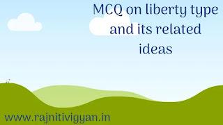 [MCQ] स्वतंत्रता के प्रकार और संबंधित अवधारणाएं