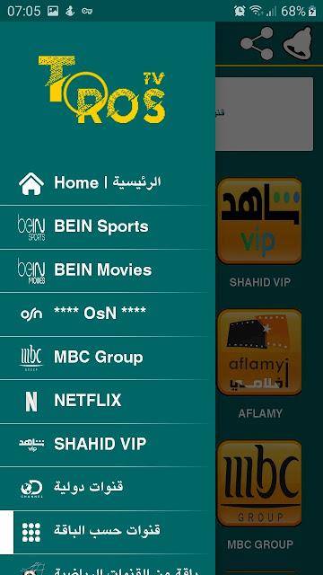 تحميل تطبيق Toros TV.apk لمشاهدة القنوات المشفرة و الافلام بجودات مختلفة