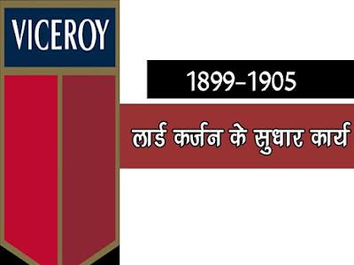 लॉर्ड कर्जन के सुधार कार्य Lord Curzon's reform work in Hindi