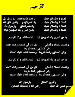 Teks Bacaan Sholawat Tarhim Subuh Lengkap Arab, Latin dan Artinya