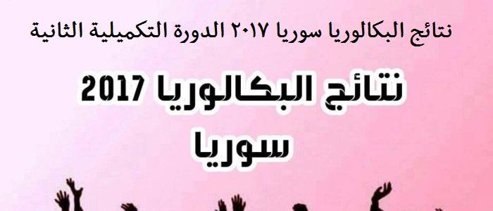 ظهور نتائج البكالوريا سوريا 2017 الدورة التكميلية الثانيه للبكالوريا جميع الاقسام عبر موقع وزاره التربية السورية