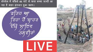 fatehveer singh news | sangrur news live | borewell