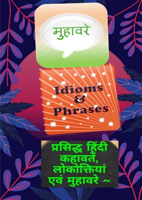 Famous Hindi Sayings, Proverbs and Idioms : for all Competitive Exams PDF