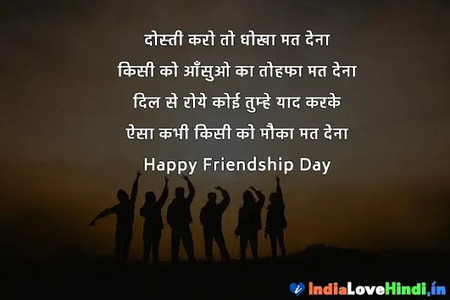 friendship dosti shayari in hindi