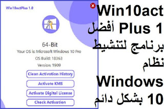 Win10actPlus 1 أفضل برنامج لتنشيط نظام Windows 10 بشكل دائم
