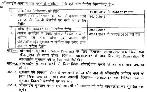 image : BPSC CDPO Important Dates & Instructions for Online Application Form 2017 @ JobMatters.in
