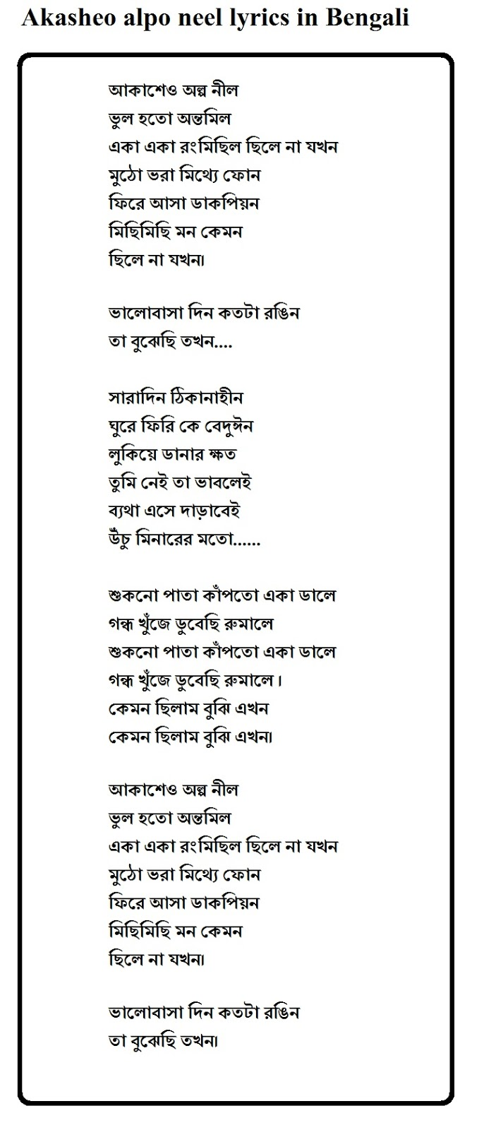 Akasheo alpo neel lyrics in Bengali