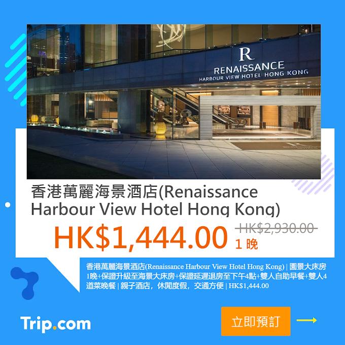 香港萬麗海景酒店: 住宿+早餐+晚餐