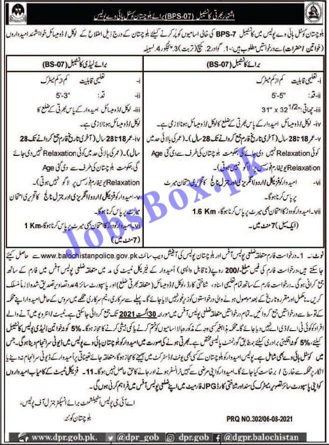 Coastal Highway Police Balochistan Jobs 2021 in Pakistan - www.balochistanpolice.gov.pk Jobs 2021 - Balochistan Police Constable Jobs 2021