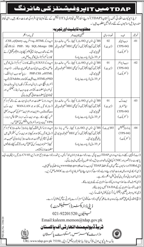 Trade Development Authority of Pakistan TDAP Jobs 2021 For Developer, Web Designer, Network Administrator, Hardware Technician