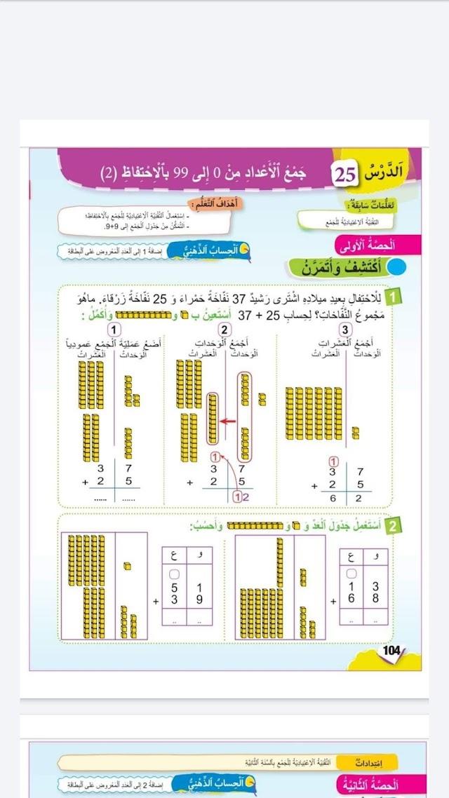 درس جمع الأعداد من 0 إلى 99 بالاحتفاظ (2)  فضاء الرياضيات المستوى الأول