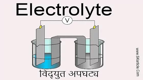 Electrolyte kya hota hai