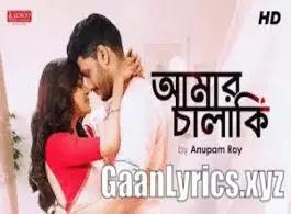 Amar Chalaki Song Lyrics