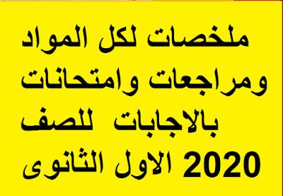 ملخصات  ومذكرات وامتحانات بالاجابات للصف الاول الثانوى 2020