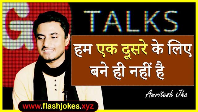 Hum Ek Dusre Ke Liye Bane Hi Nahi Hai | Amritesh Jha | Poetry