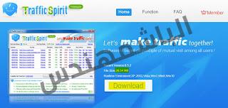 تحميل برنامح ترافيك سبيريت Traffic Spirit | شرح برنامج  ترافيك سبيريت Traffic Spirit جلب زيارات