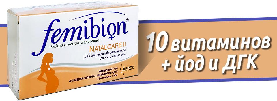 Фемибион Наталкер II