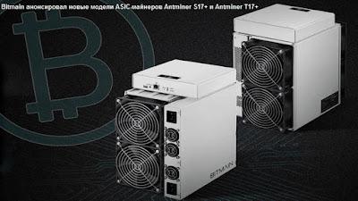 Bitmain анонсировал новые модели ASIC-майнеров Antminer S17+ и Antminer T17+