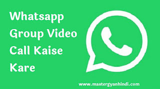 whats group video call