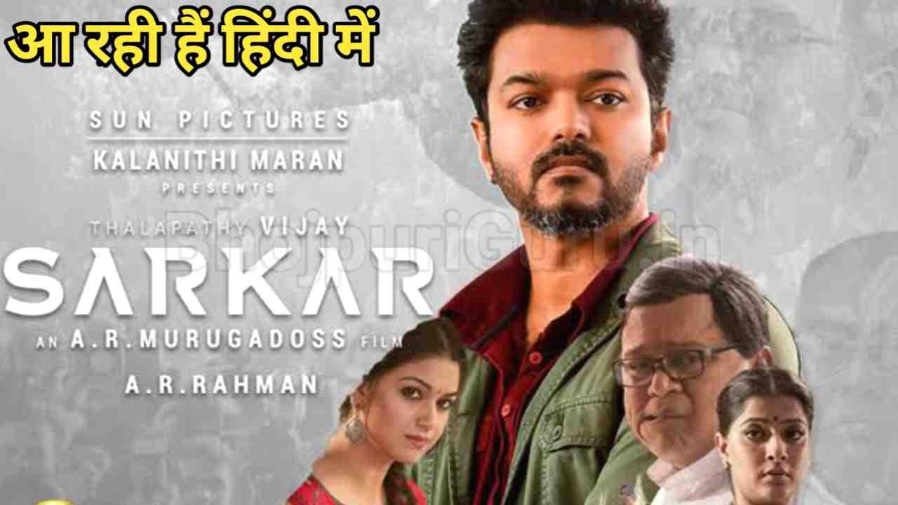 Sarkar Hindi Dubbed Full Movie Vijay, Keerthy Suresh | Sarkar Kab Aayegi Hindi Main - Bhojpuriguru.in