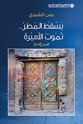 رواية يسقط المطر...تموت الأميرة للكاتبة:منى جابر الشمري الكويتية