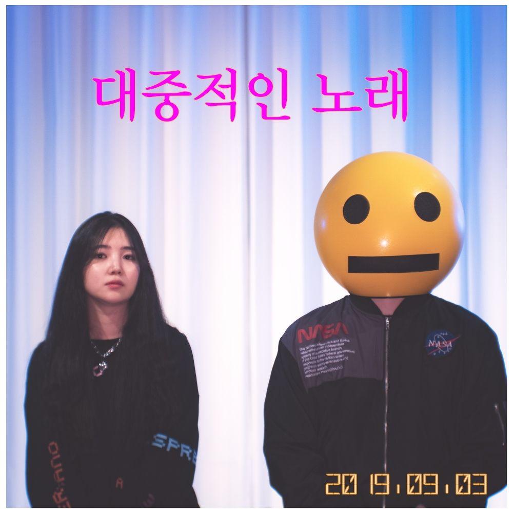 LoF! – 대중적인 노래 – Single