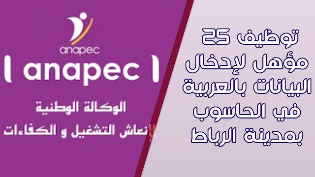 الوكالة الوطنية لإنعاش التشغيل والكفاءات: توظيف 25 مؤهل لإدخال البيانات بالعربية في الحاسوب بمدينة الرباط