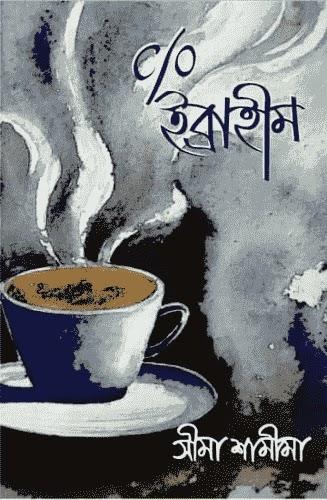 """সীমা শামীমা'র কবিতার বই """"C/O ইব্রাহীম"""""""