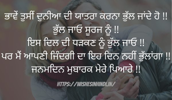 Best Happy Birthday Wishes In Punjabi For Wife