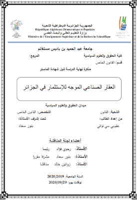 مذكرة ماستر: العقار الصناعي الموجه للإستثمار في الجزائر PDF