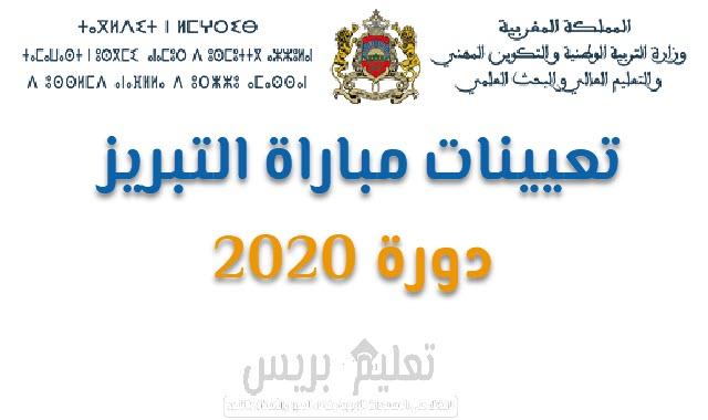 تعيينات مباراة التبريز- دورة 2020