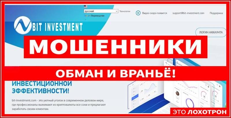 Мошеннический сайт bit-investment.com – Отзывы, развод, платит или лохотрон? Мошенники