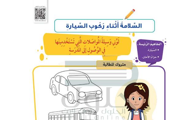 حل درس السلامة أثناء ركوب السيارة التربية الأسرية للصف الثاني ابتدائي
