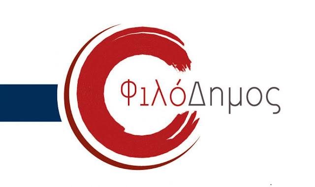 """200.000€ από τον """"Φιλόδημο ΙΙ"""" στο Δήμο Άργους Μυκηνών για προμήθεια μηχανημάτων"""