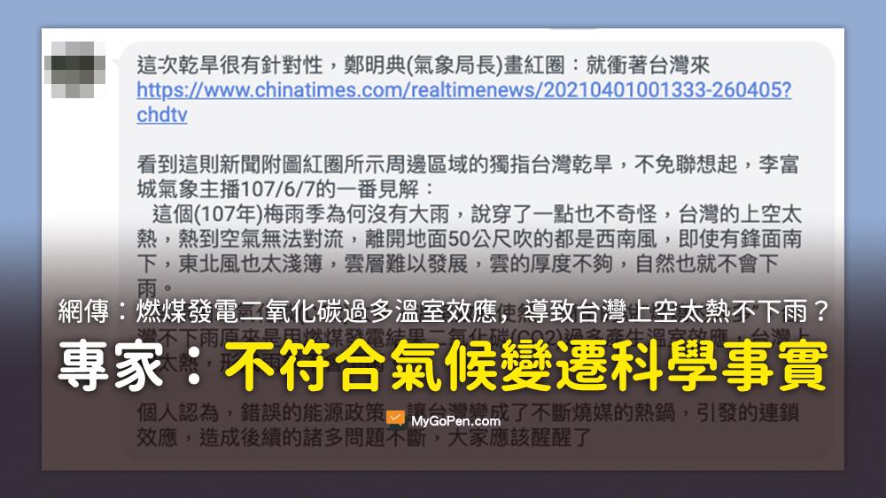 這次乾旱很有針對性 鄭明典 畫紅圈 台灣不下雨 燃煤發電 二氧化碳 溫室效應 謠言