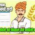 PM किसान पात्र अपात्र यादी जाहीर Pm Kisan yojana 2021