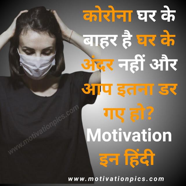 Motivation in hindi- www.motivationpics.com