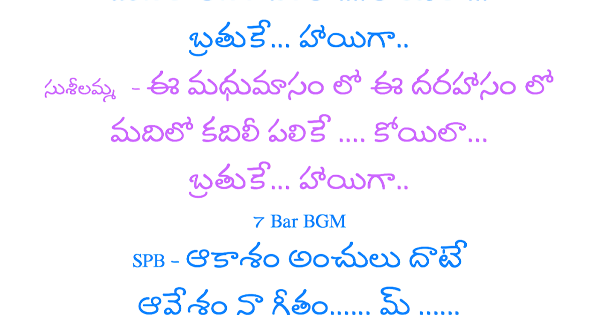 EE MADHUMASAM LO SONG LYRICS IN TELUGU FROM KONDAVEETI SIMHAM