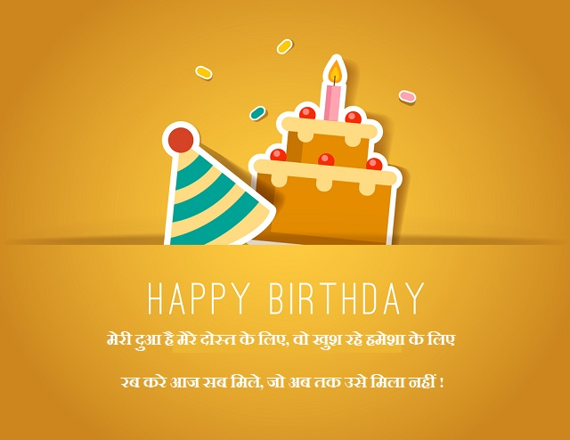 Birthday Wishes in Hindi | Happy Birthday Wishes Hindi Shayari
