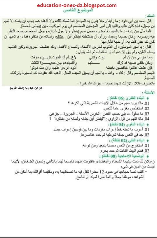 التقويم التحصيلي الاول للفصل الثاني في اللغة العربية للسنة 4 متوسط الجيل الثاني