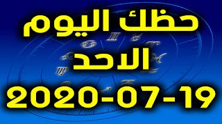 حظك اليوم الاحد 19-07-2020 -Daily Horoscope