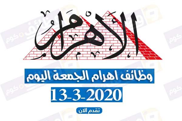 وظائف اهرام الجمعة اليوم 13-3-2020 وظائف خالية لأغلب المؤهلات والتخصصات على وظائف دوت كوم