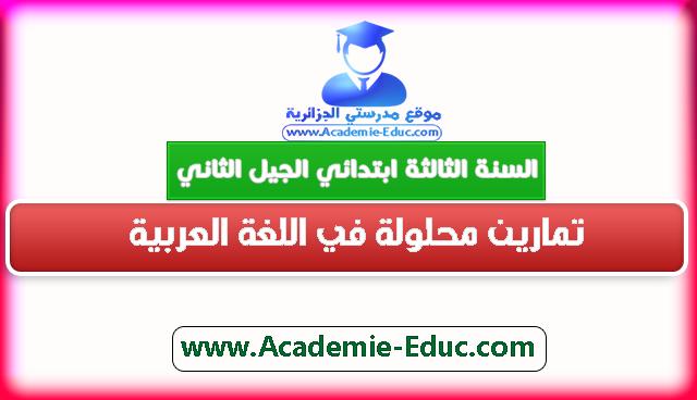 تمارين محلولة في اللغة العربية للسنة الثالثة ابتدائي